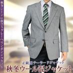 ジャケット メンズ 秋冬 上着 ブレザー ヘリンボン 216363【あす楽対応】