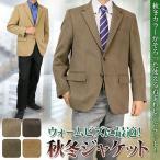 ジャケット メンズ 秋冬 テーラードジャケット ビジネス  216452 送料無料 あす楽対応