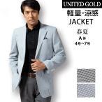 ジャケット メンズ 春夏 ビジネス 涼しい 涼感 吸汗速乾素材 クールビズ ゴルフ 旅行 215403