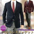 テーラードジャケット ブレザー ベロア ベルベット 秋冬 ネイビー ワイン メンズ 紳士 男性 215255
