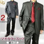 マオカラースーツ ドレススーツ メンズ 光沢 ゆったりシルエット オールシーズン 結婚式 パーティー ステージ 衣装 114832