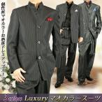 スーツ マオカラー メンズ オールシーズン パーティ ドレススーツ  ゆったりシルエット 指揮者   115831