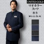 マオカラースーツ メンズ パーティースーツ 大きいサイズ ドレススーツ ゆったり ツータック ステージ衣装 結婚式 指揮者 117881 4.5.8.9.10