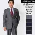 スーツ メンズ MICHIKOLONDON ミチコロンドン MLK ビジネススーツ 春夏 レギュラー  スーパー100  72006/72007