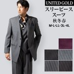 スーツ メンズ スリーピーススーツ ドレススーツ ラグジュアリスーツ ベスト付き 116851-1.2.3.4