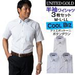 ワイシャツ メンズ 半袖 3枚セット クールビズ