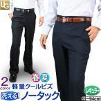 ショッピング春夏 スラックス クールビズ ビジネス メンズ サラサラ清涼素材  涼しい洗える軽い 817702