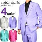 メンズ ステージ衣装 ステージスーツ カラースーツ ドレスアップスーツ 116861