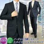 メンズ スーツ ビジネススーツ スリムスーツ 秋冬 リクルート 69501/69502