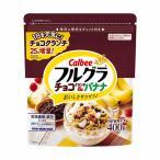 カルビー フルグラ チョコクランチ&バナナ 450g ×8袋