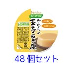ハウス やさしくラクケア やわらか玉子豆腐 63g 48個