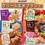 アサヒ クリーム玄米ブラン 6種類各1箱(6袋)づつ 36袋