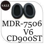 Sony MDR-CD900ST & MDR-7506 & MDR-V6 対応交換用 ヘッドホンパッド イヤーパッド 7506 オーディオ ヘッドフォンパッド イヤークッション