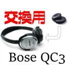 Bose QuietComfort 3 交換専用 イヤーパッド ヘッドホンパッド イヤパッド QC3 OE2 OE2I qc3 ボーズ オーディオ ヘッドフォンパッド イヤークッション