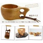 kuksa ククサ ハンドメイド 木製 コップ マグカップ 北欧 インテリア パッケージ入り 万能キッチンクロス付き