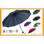 【送料無料】風に強い 傘 3つ折り 折りたたみ傘 10本骨 フック付き 紺 黒 赤 緑 紫 レインボー レディース メンズ カサ かさ デザイン 婦人 紳士 10本 無地 梅雨