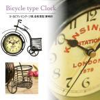 ヨーロピアン ビンテージ風 自転車型 置時計 時計 レトロ おしゃれ プレゼント ギフト アンティーク インテリア オシャレ テーブル リビング ミニ sia022