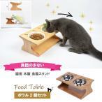 ペット用品 猫用 木製 食器スタンド ボウル 猫 ねこ