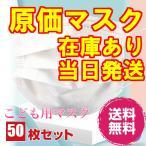 【子供用マスク 50枚】【在庫あり】【国内発送】【送料無料】マスク 50枚 セット 白 こども用 子供用 使い捨てマスク【7/10発送】