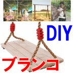 お父さんの DIY ! 日曜大工 子ども喜ぶ 手作り ブランコ ぶらんこ 木製 遊具 自作 ハンドメイド U6862