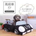 ベンツ でお昼寝!? 自動車 型 ペット ベッド ソファ マット 猫 犬 かわいい ハウス 車 ペット用品 ふかふか 室内 暖かい おもしろ クッション