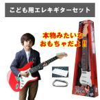 キッズ 用 本格 エレキギター おもちゃ ブラック 子ども 楽器玩具 弦楽器 ギター 黒 誕生日 プレゼント エレキ