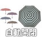 自動開閉 ボーダー 折りたたみ傘 雨傘 おりたたみ傘 折り畳み傘 傘 カサ かさ 8本骨 レディース メンズ しましま シマシマ ワンタッチ 風に強い マリン