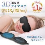 アイマスク アイ マスク 安眠 遮光 立体型 睡眠 低反発のシルク質感 眼精疲労 耳栓・収納ポーチもセット