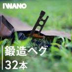 i-WANO 岩野ペグ 鍛造 日本製 30cm 32本セット 硬い地面でもぐいぐい打てる カチオン電着塗装 ヘッドが大きく打ち込みやすい キャンプ アウトドア