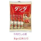 【送料無料】韓国牛肉だしの素 ダシダ CJジャパン 8g×12本 スティックタイプ