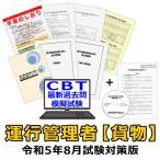 令和3年3月:運行管理者試験【貨物】合格必勝セット+問題演習CD 同時購入