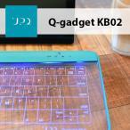 UPQ/アップ・キュー Q-gadget KB02 無線(Bluetooth)/有線両対応 美しく未来感あふれるガラス製タッチパネル式キーボード&タッチパッド Win/Mac両対応