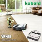 VORWERK/フォアベルク ロボット掃除機 kobold コーボルト VR200 USB搭載/14種センサー/レーザーマッピング/リモートコントロール/ECOモード/タイマー