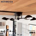 HERMOSA/ハモサ FINO 4 ceiling lamp FP-004 フィーノ4 天井照明/シーリング照明/リモコン/クラシカル/レトロ/ビンテージ/ミッドセンチュリー