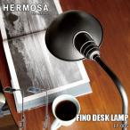 HERMOSA/ハモサ FINO DESK LAMP FP-005 フィーノデスクランプ 卓上照明/デスクライト/クラシカル/レトロ/ビンテージ/ミッドセンチュリー