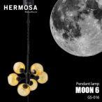 HERMOSA/ハモサ MOON 6 GS-016 ムーン6 天井照明/ペンダントライト/クラシカル/レトロ/ビンテージ/ミッドセンチュリー