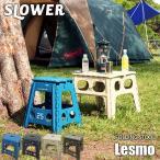 SLOWER FOLDING STOOL Lesmo フォールディングスツール レズモ 折りたたみ椅子/踏み台/ステップ/アウトドア