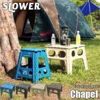 SLOWER FOLDING TABLE Chapel フォールディング テーブル チャペル 折りたたみテーブル 折りたたみ机 アウトドア