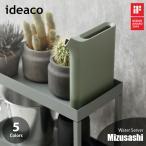 ideaco/イデアコ Mizusashi ミズサシ 如雨露/ジョウロ