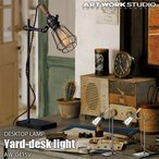 〔9月下旬入荷予定〕ARTWORKSTUDIO/アートワークスタジオ Yard-desk light ヤードデスクライト(白熱球付属) AW-0415V ペンダントライト