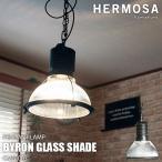 HERMOSA/ハモサ BYRON GLASS SHADE CMG-003 バイロングラスシェード 天井照明/ペンダントライト/インダストリアル/レトロ/ビンテージ/ミッドセンチュリー