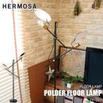 HERMOSA/ハモサ POLDER FLOOR LAMP FP-007 ポルダーフロアランプ スタンド照明/フロアライト/インダストリアル/レトロ/ビンテージ/ミッドセンチュリー