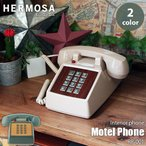 HERMOSA/ハモサ Motel Phone RP-001 モーテルフォン 電話機/プッシュ式/クラシカル/レトロ/IP回線可