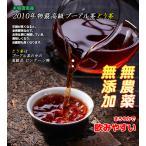 プーアル茶 雲南産 とう茶3g×50個×2 計100個 六大茶山 2010年産  送料360円