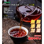 プーアル茶 雲南産 とう茶3g×100個+10個おまけ  六大茶山 2012年産 送料360円
