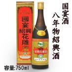 会稽山 国宴酒 8年物 紹興酒 750ml入り