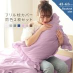枕カバー フリル枕カバー2枚セット レギュラーサイズ 43×63cm 枕カバーセット