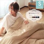 サテン カバー 3点セット シングルサイズ 布団用 ベッド用 綿100%