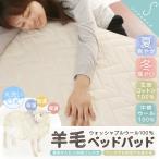 羊毛ベッドパッド シングルサイズ ウール100% 天然綿100%  洗えるベッドパット ウォッシャブルベットパット ベットパッド 羊毛100%