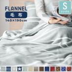 毛布 なめらかフランネルブランケット シングルサイズ 140×190cm 手洗いOK